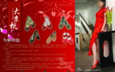 鞋子商场展板图片