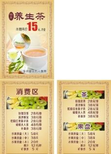 养生茶图片