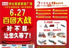 百团大战DM彩页图片