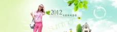 2012女装图片