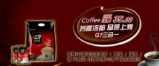 咖啡海报 咖啡展板 咖啡促销图片