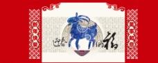 羊年淘宝首页海报图片