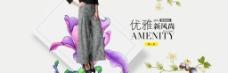 优雅新风尚女士喇叭裤促销海报