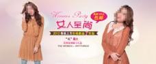 淘宝时尚女装活动促销海报
