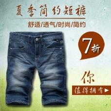 夏季简约短裤促销主图
