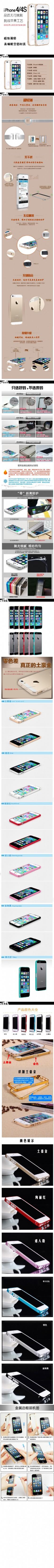 iphone详情