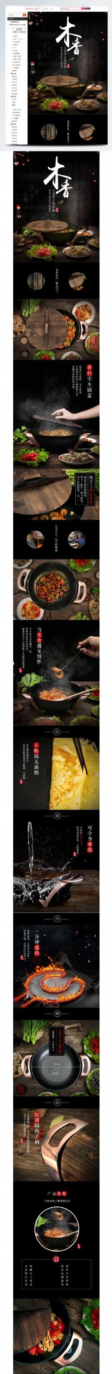 淘宝天猫电火锅详情页