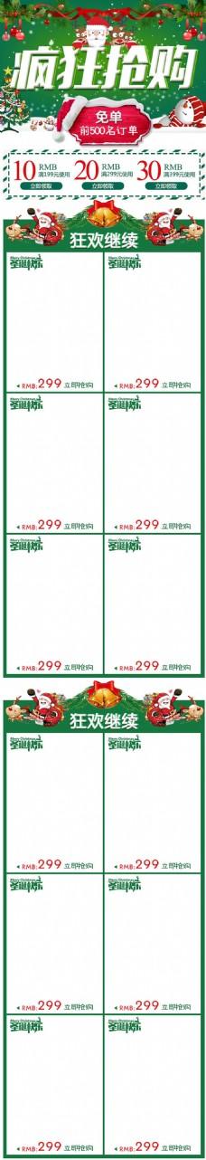 绿色天猫淘宝圣诞节狂欢移动端首页模板