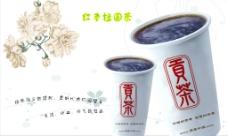 贡茶幻灯片
