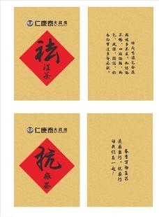 祛湿茶袋 抗感茶袋图片