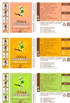 瓶装茶标签图片