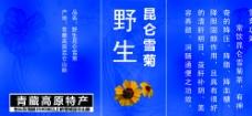 昆仑雪菊标贴图片