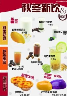饮品宣传单图片