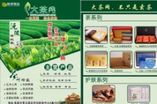 大茶网 风华致远  宣传单页图片