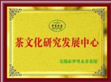 茶文化研究发展中心奖牌图片