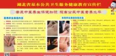 公共卫生服务图片
