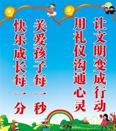 学校文明标语展板图片