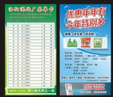 洗涤液洗洁精宣传卡片图片