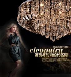 天猫淘宝水晶灯宣传海报模板psd源文件