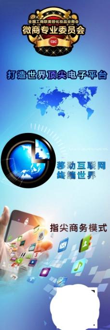 微信 营销 二维码 招商 平台 互联网