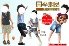 淘宝夏季新品童装海报