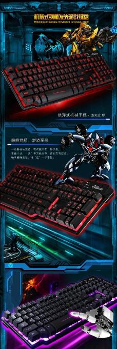 机械键盘键盘详情页
