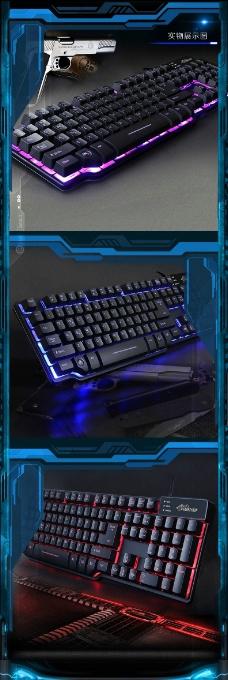 七彩游戏键盘键盘详情