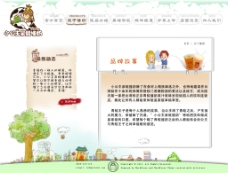 卡通奶茶 网站设计
