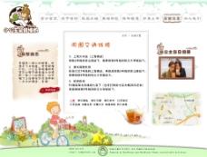 创意网站卡通奶茶