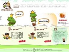 青蛙卡通奶茶首页设计