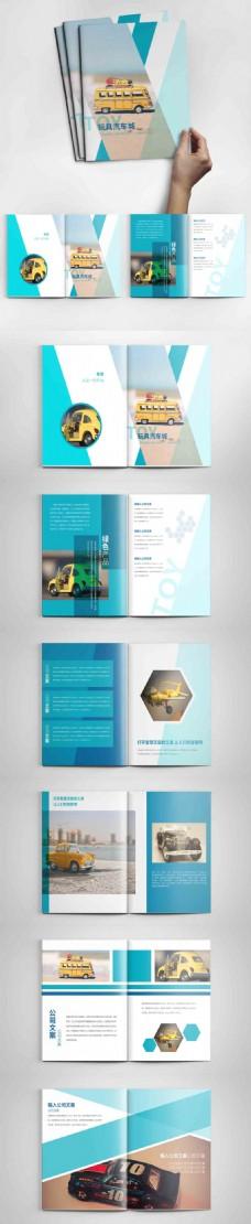 蓝色简约玩具城宣传画册设计PSD模板