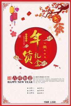 2018年红色年货礼盒节日海报