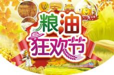 粮油狂欢节秋季丰收海报
