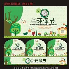 環保植樹節圖片