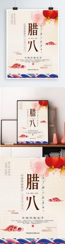 中国风腊八节海报PSD模板