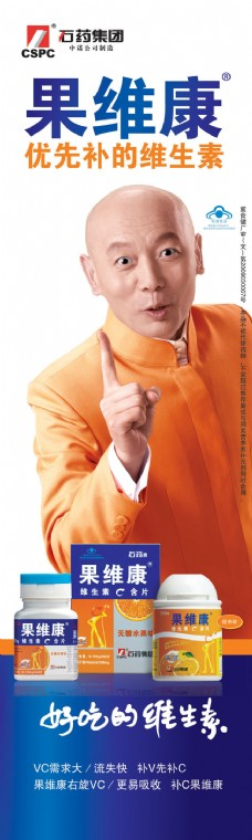 果维康产品展板海报广告图片