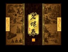 盈茶叶画册图片模板下载