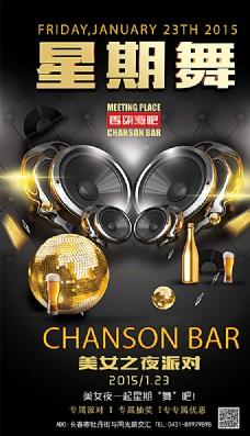 欧美风格夜店酒吧海报图片