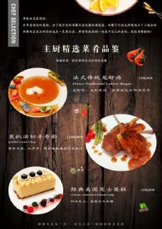 西餐美食菜单海报