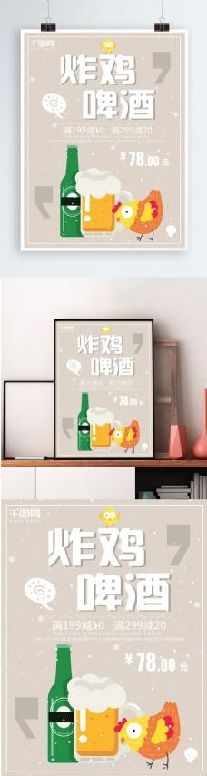 灰色背景简约大气卡通美味炸鸡啤酒宣传海报