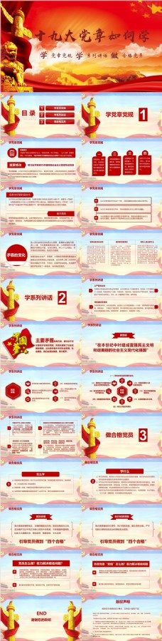 红色党政风两学一做学习教育专题PPT范本