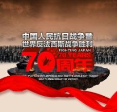 抗日战争胜利70周年海报设计图片