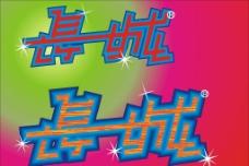 长城字体设计图片