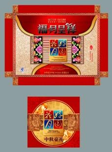 中秋 月饼盒图片