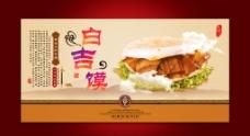 美食海报 肉夹馍图片