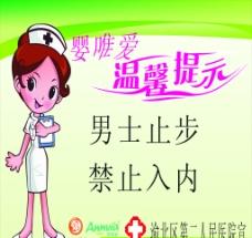 医院温馨提示版本图片
