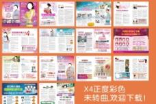 妇科杂志 医疗杂志图片