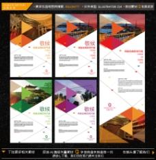 地产海报设计 地产招贴 x展架图片
