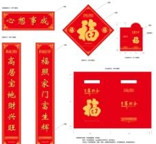 春节礼包图片