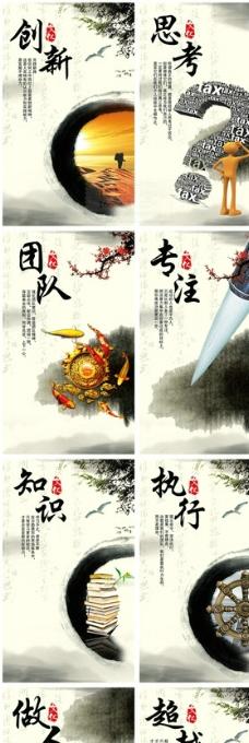 中国风励志挂画图片